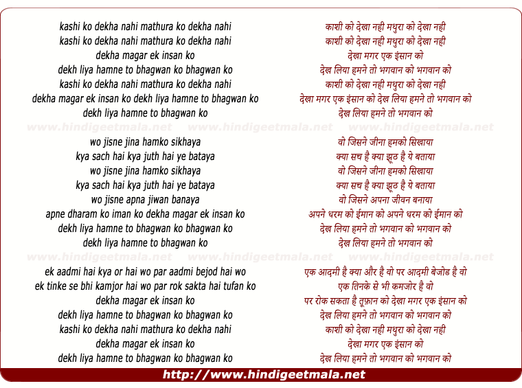 lyrics of song Kashi Ko Dekha Nahi, Mathura Ko Dekha Nahi