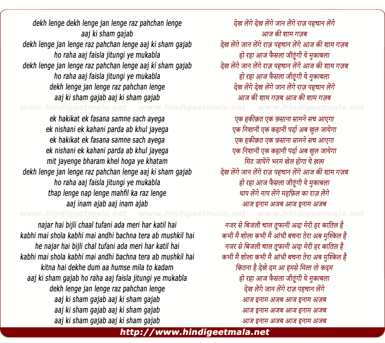 lyrics of song Dekh Lenge Jaan Lenge