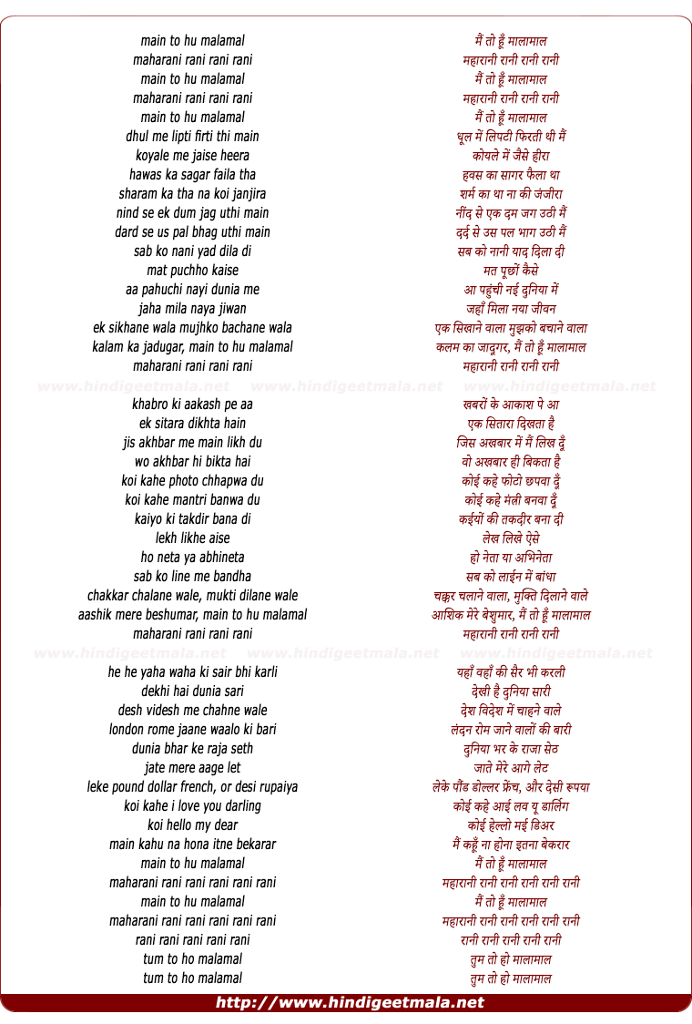 lyrics of song Main To Hoon Malamal Maharaani