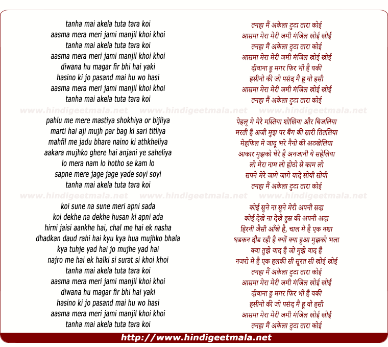 lyrics of song Tanha Mai Akela Toota Tara Koi