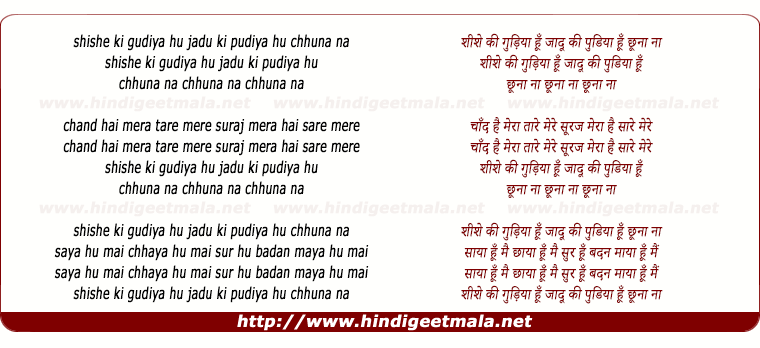 lyrics of song Shishe Ki Gudiya