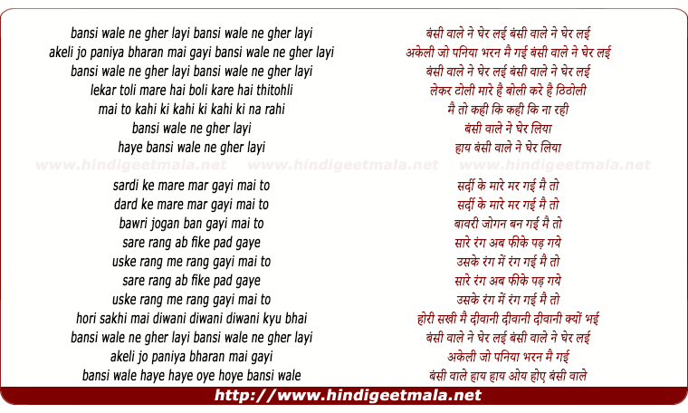 lyrics of song Bansi Wale Ne Gher Layi