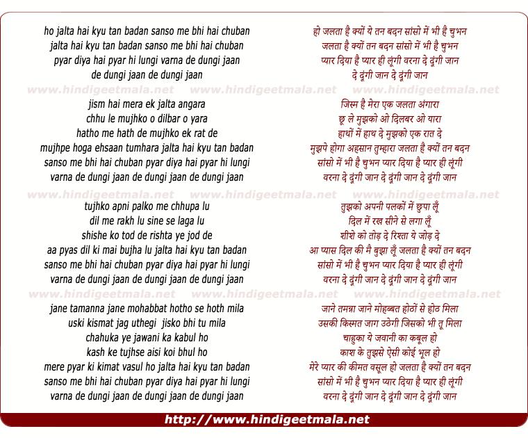 lyrics of song Batao Tumhe Pyar Kaise Karu