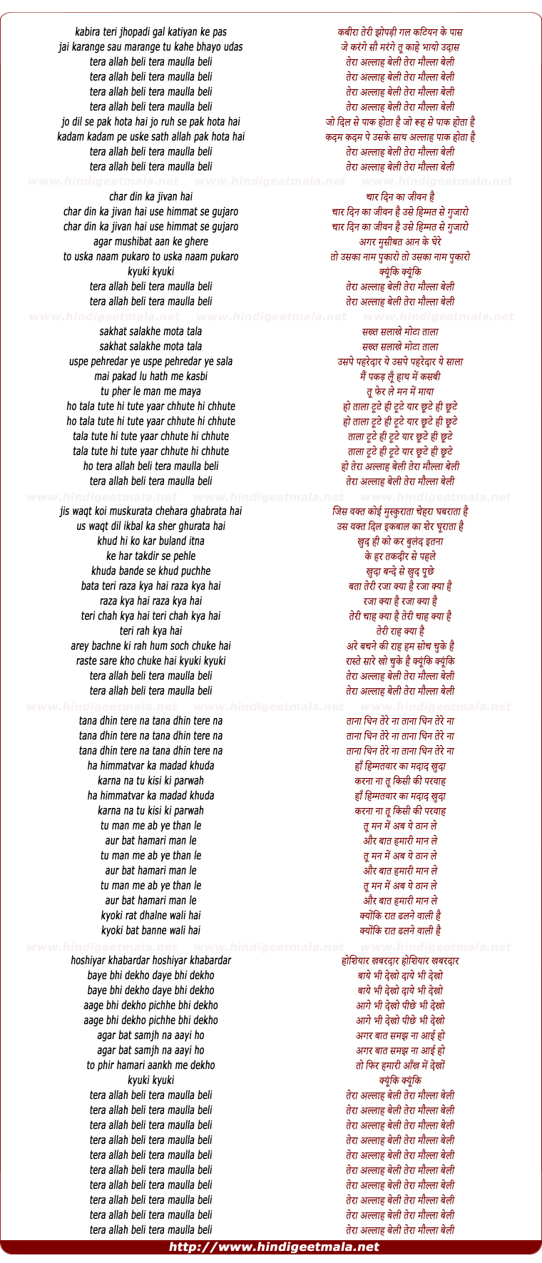 lyrics of song Tera Allah Beli