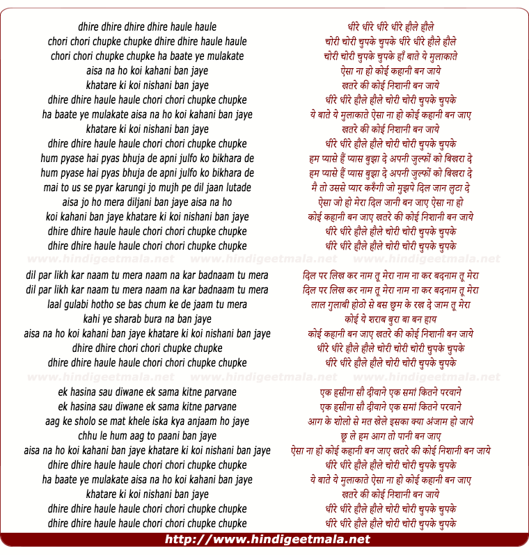 lyrics of song Dheere Dheere Howle Howle