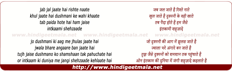 lyrics of song Shehzaade