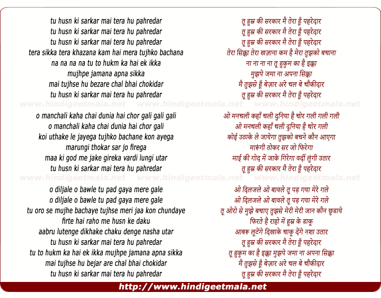 lyrics of song Tu Husnki Sarkar