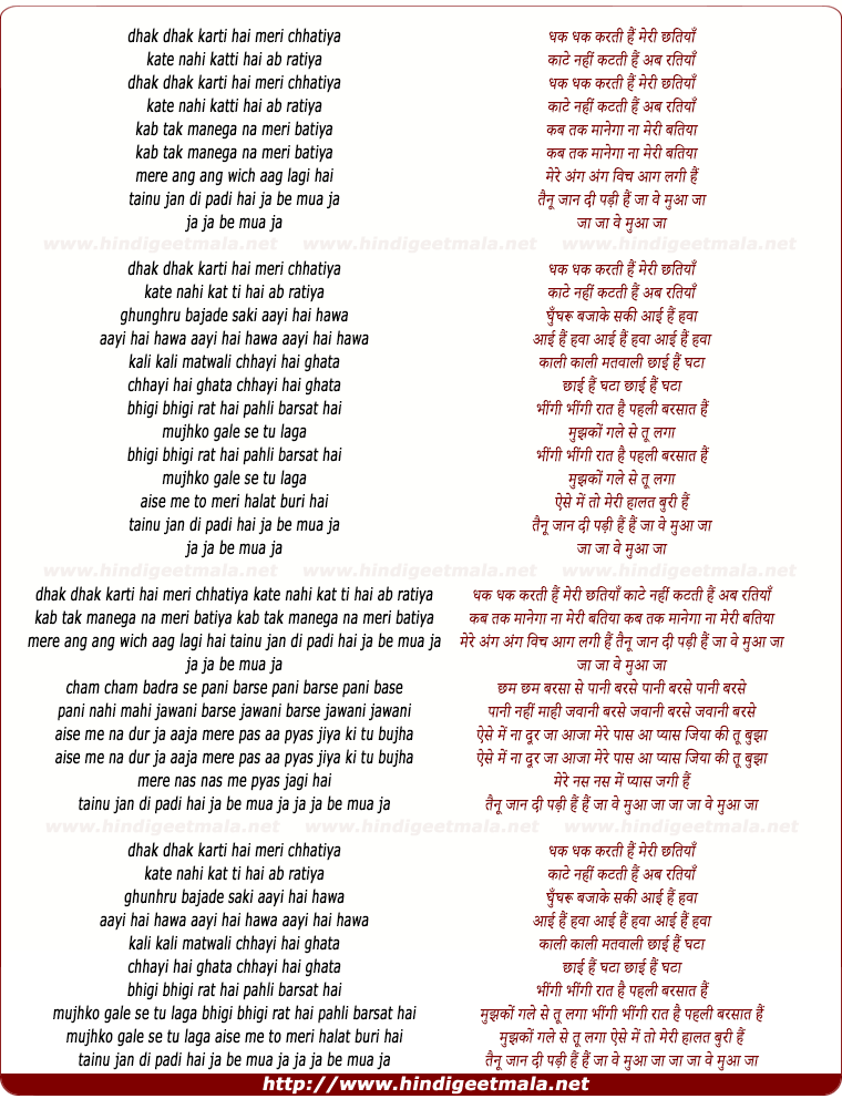 lyrics of song Dhak Dhak Karti Hai Meri Chhatiya