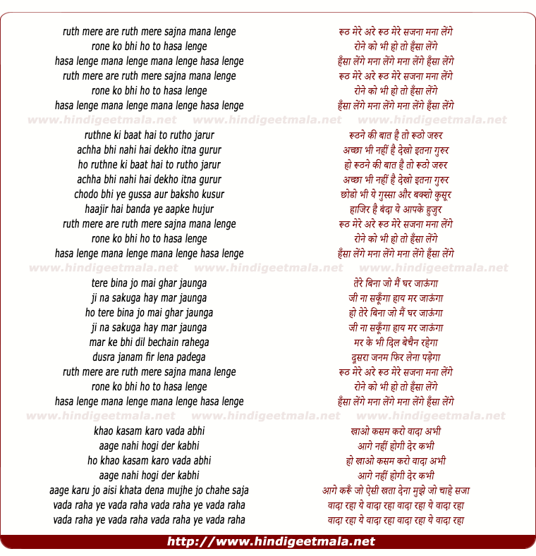lyrics of song Rooth Mere Sajna