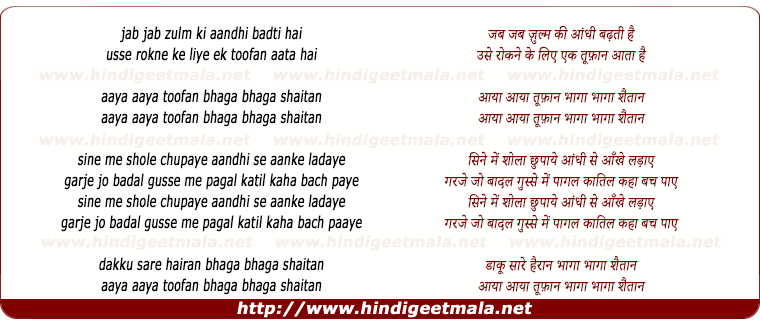 lyrics of song Aaya Aaya Toofan