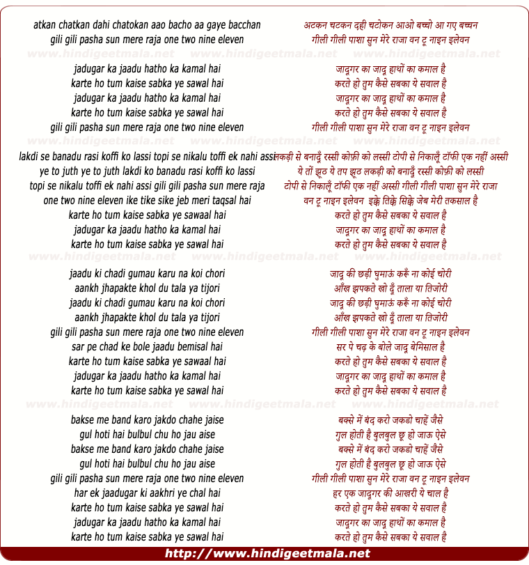 lyrics of song Jadugar Ka Jadu