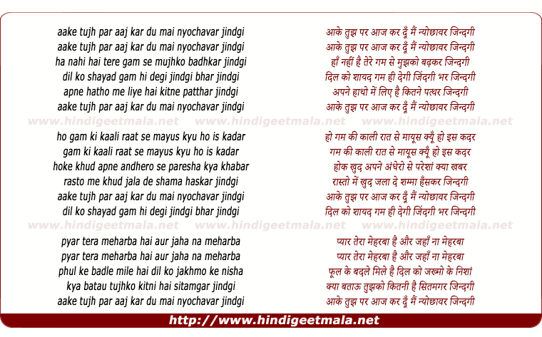 lyrics of song Aake Tujh Par Aaj Kar Du
