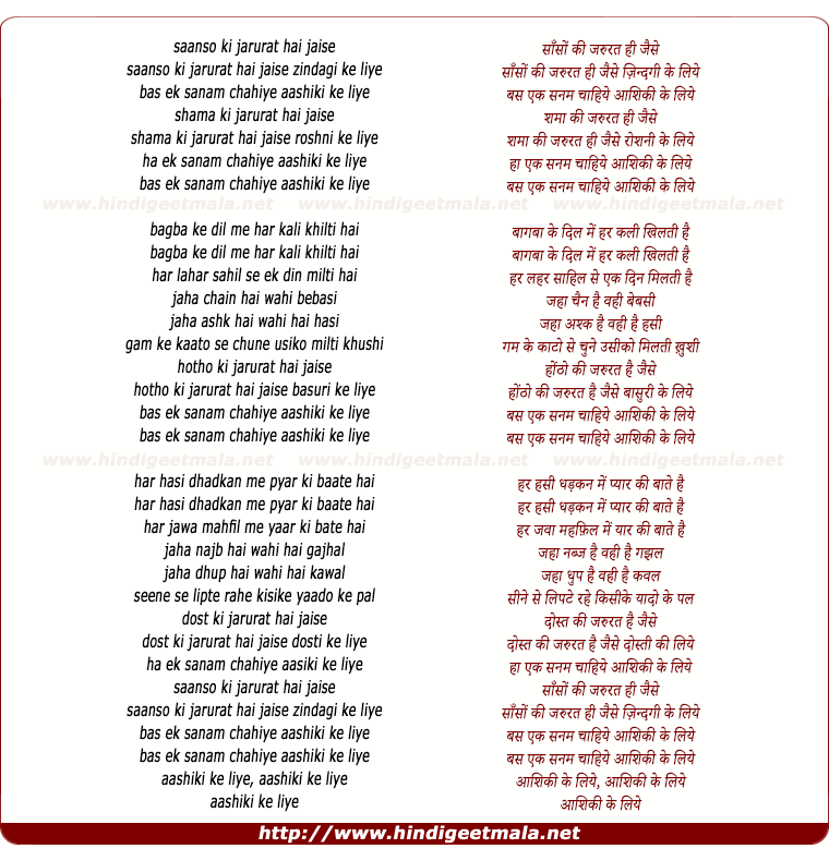 lyrics of song Ek Sanam Chahiye Aashiqui Ke Liye (Female)