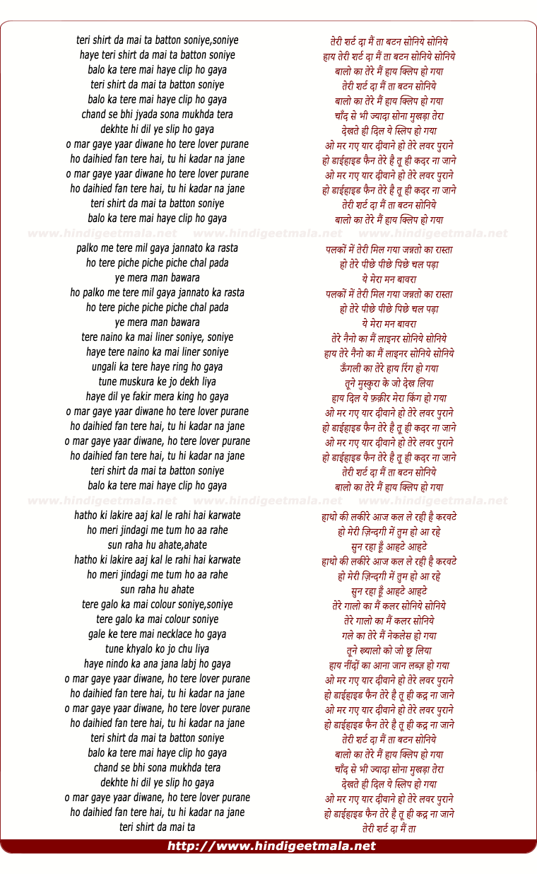 lyrics of song Teri Shirt Da Mai Ta Button Soniye