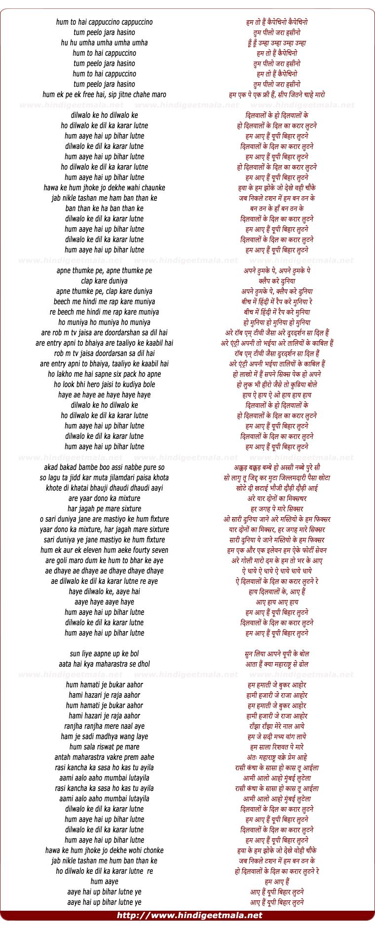 lyrics of song Hum Toh Hain Cappuccino, Tum Peelo Jara Hasino