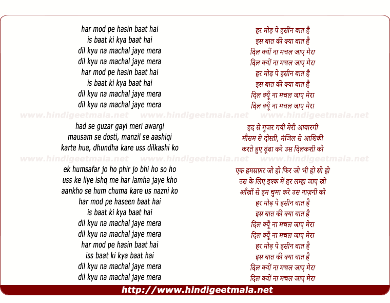 lyrics of song Har Mod Pe Hasin Baat Hai, Is Baat Ki Kya Baat Hai