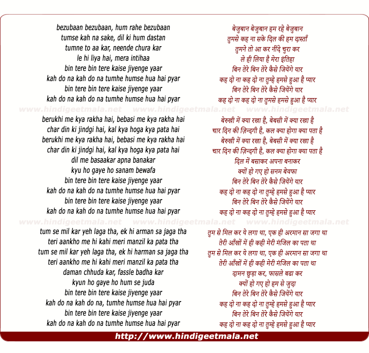 lyrics of bin tere
