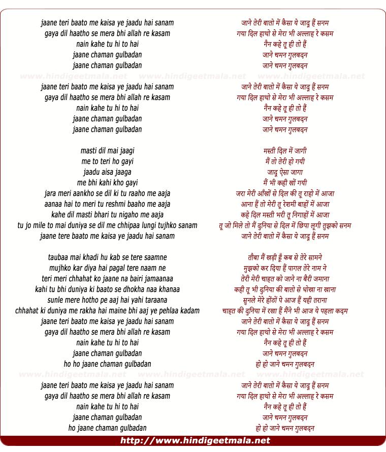 lyrics of song Jaane Teri Bato Me Jaadu