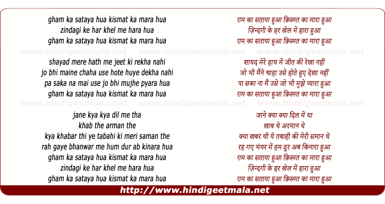 lyrics of song Gham Ka Sataya Hua