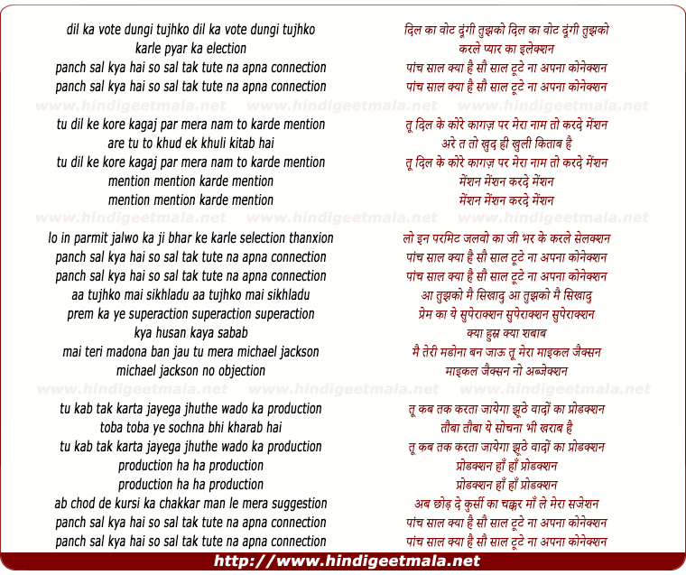 lyrics of song Panch Sal Kya Hai So Sal Tak Tute Na Apna Connection