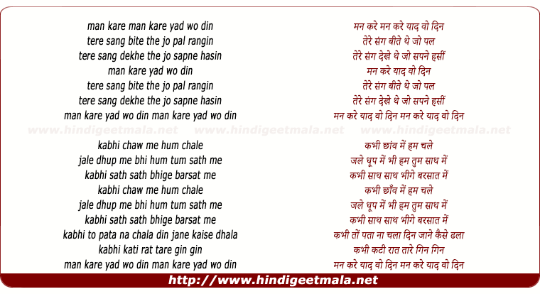 lyrics of song Mann Kare Yaad Woh Din, Tere Sang Beete The Jo
