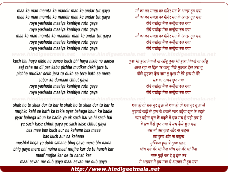 lyrics of song Maa Ka Man Mamta Ka Mandir