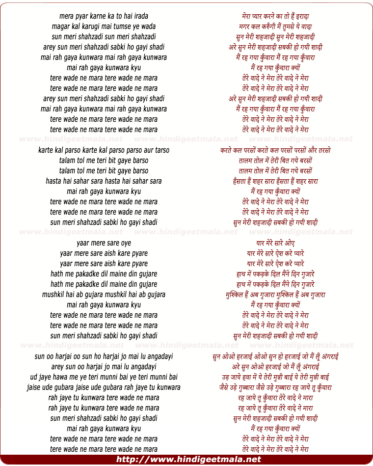 lyrics of song Sun Meri Shehzadi Sab Ki Ho Gayi Shadi