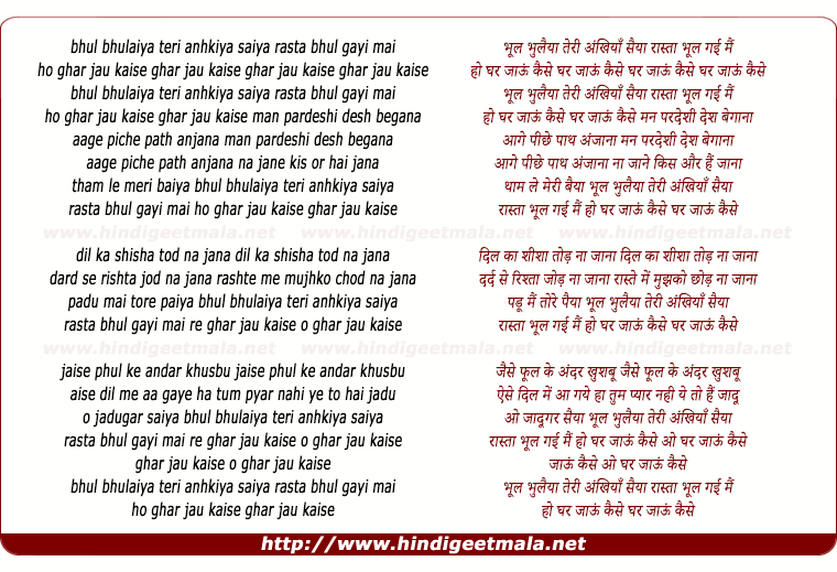 lyrics of song Bhool Bhulaiya Teri Akhiya Saiya Rasta Bhul Gayi Mai