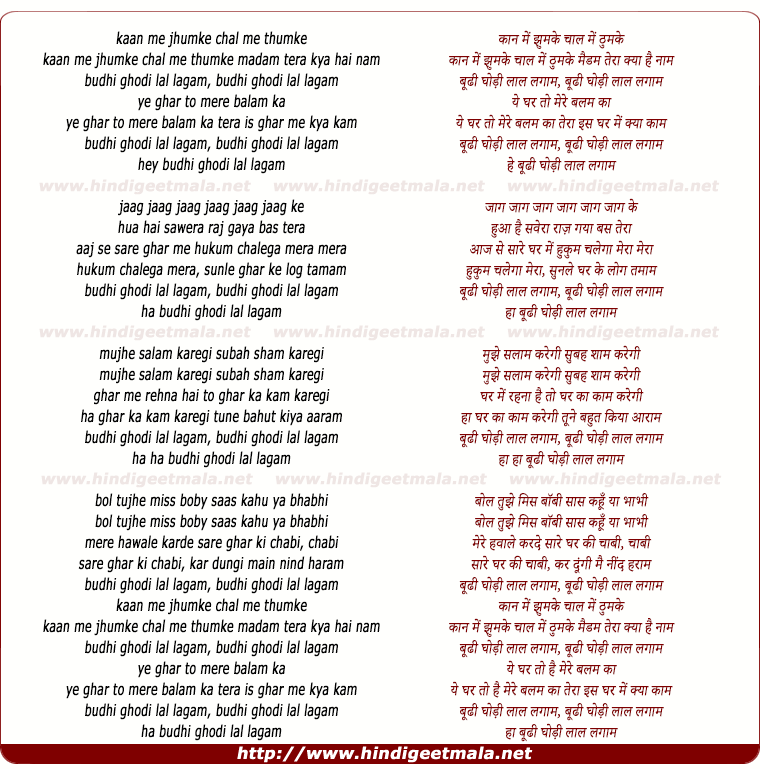 lyrics of song Budhi Ghodi Lal Lagaam