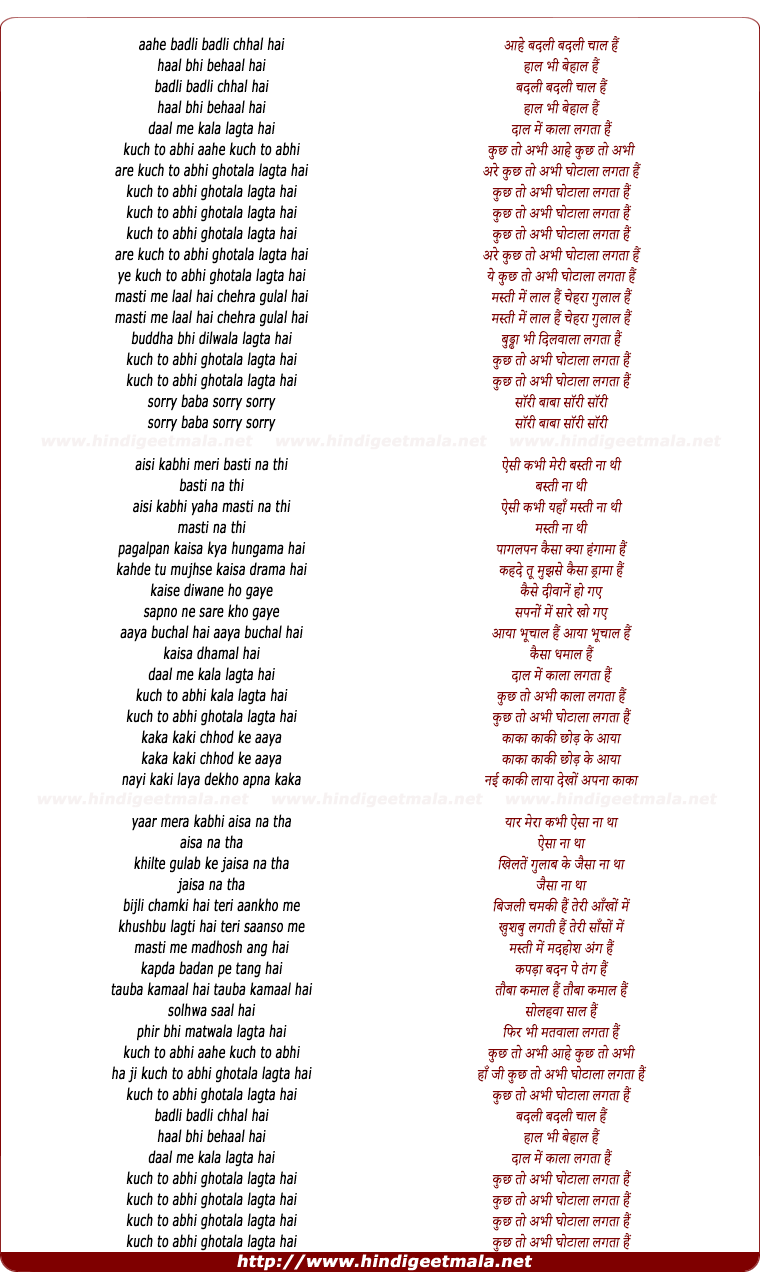 lyrics of song Badli Badli Chal Hai