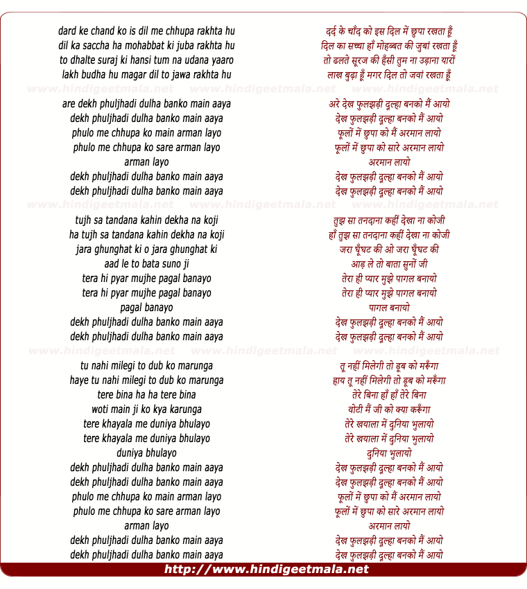 lyrics of song Dekh Phuljadi