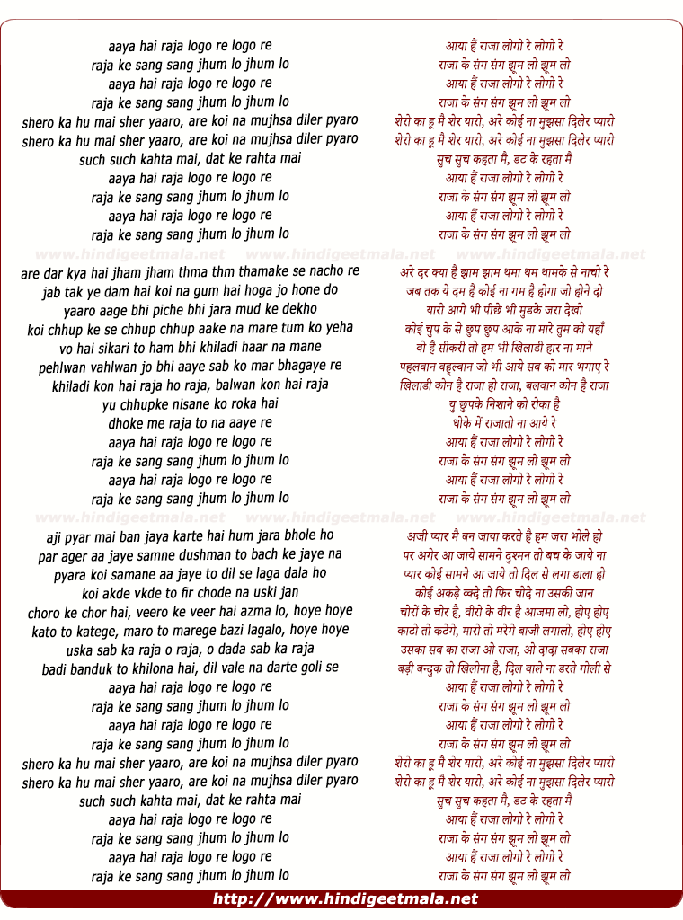lyrics of song Aaya Hai Raja Logo Re Logo