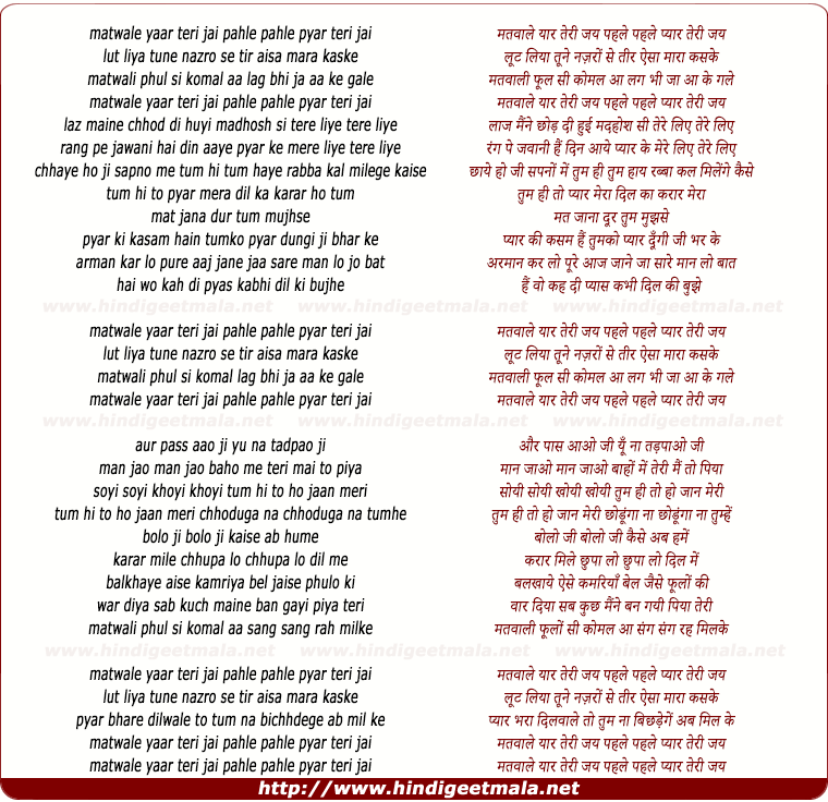 lyrics of song Matwale Yaar Teri Jai