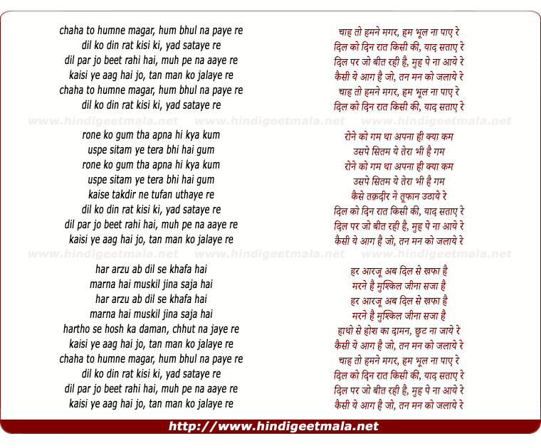 lyrics of song Chaha To Humne Magar