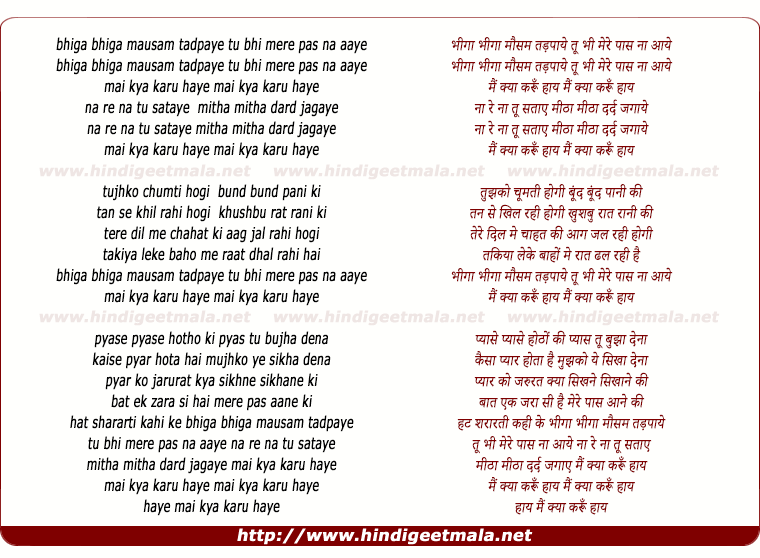 lyrics of song Bhiga Bhiga Mausam Tadpaye, Tu Bhi Mere Pass Na Aaye
