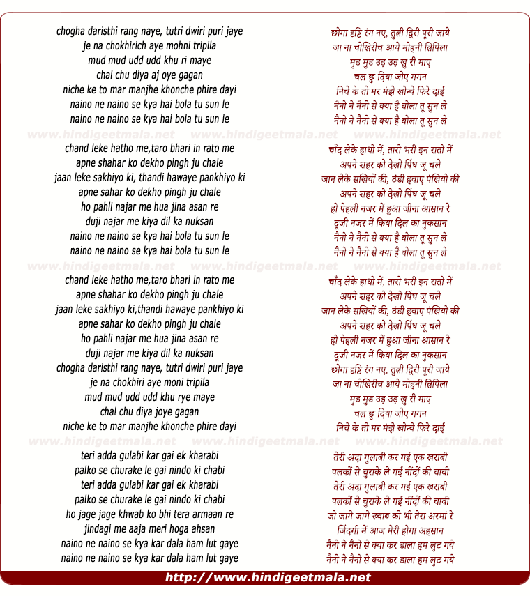 lyrics of song Naino Ne Naino Se Kya Hai Bola Tu Sun Le