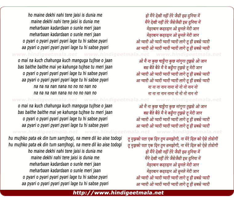 lyrics of song O Pyari Pyari Pyari Lage Tu Hi Sabse Pyari
