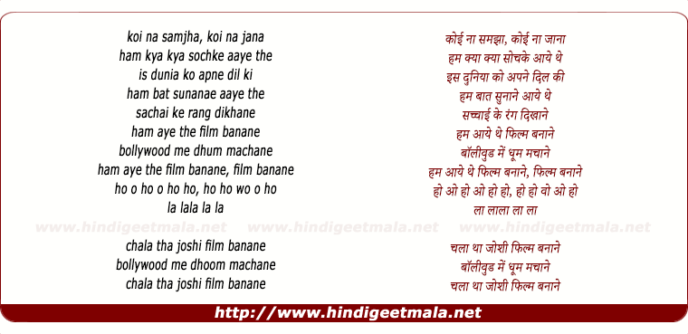 lyrics of song Koi Na Samjha, Koi Na Jana