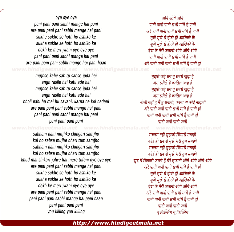 lyrics of song Pani Pani Sabhi Mange Hai Pani