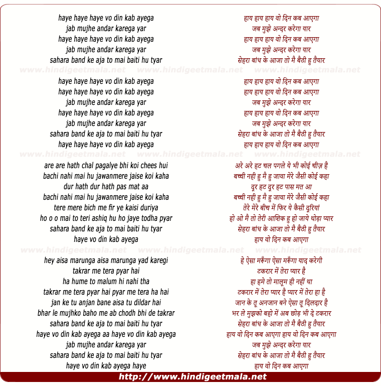 lyrics of song Hai O Din Kab Ayega