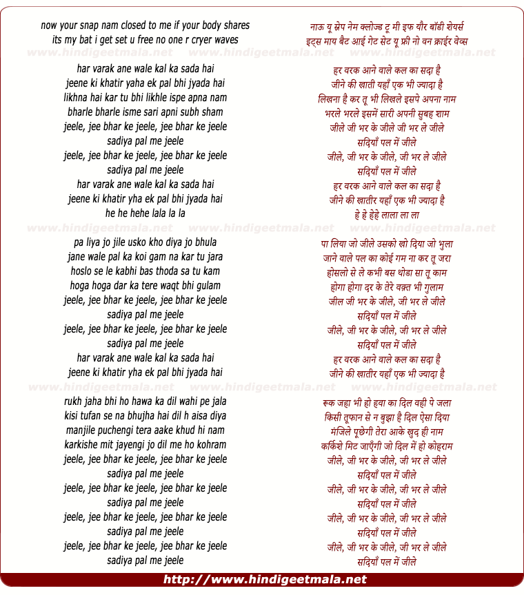 lyrics of song Har Varak Aane Wale Kal Ka Sada Hai