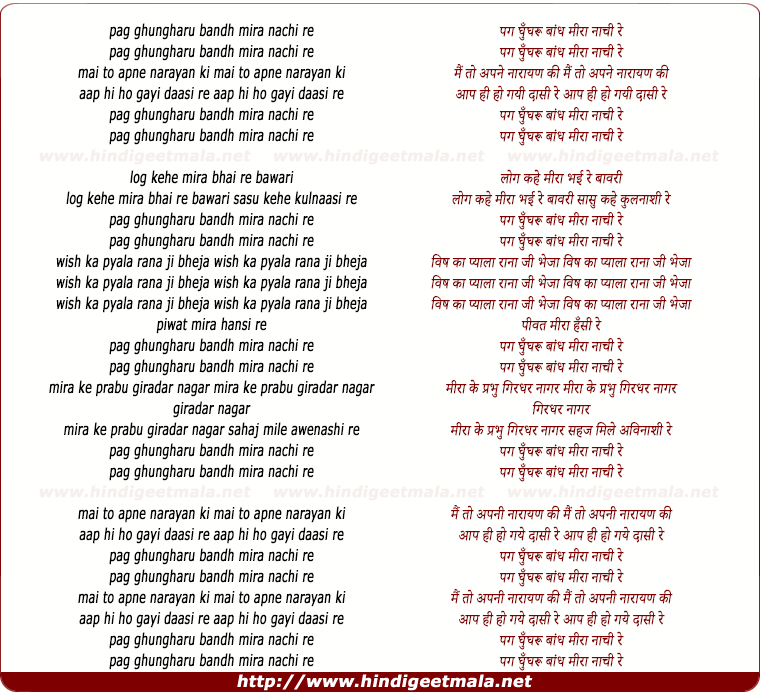 lyrics of song Pag Ghungharu Bandh Meera Nachi Re