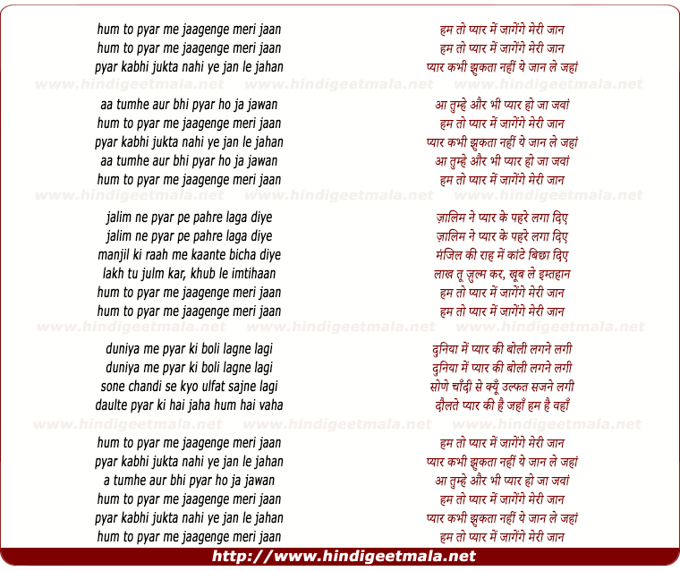 lyrics of song Hum To Pyar Me