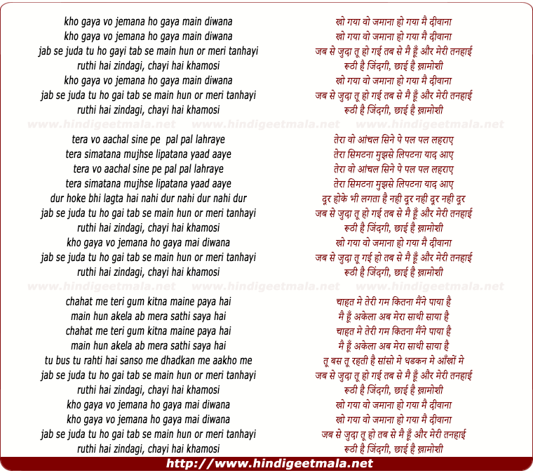 lyrics of song Kho Gaya Wo Jamana Ho Gaya Mai Diwana