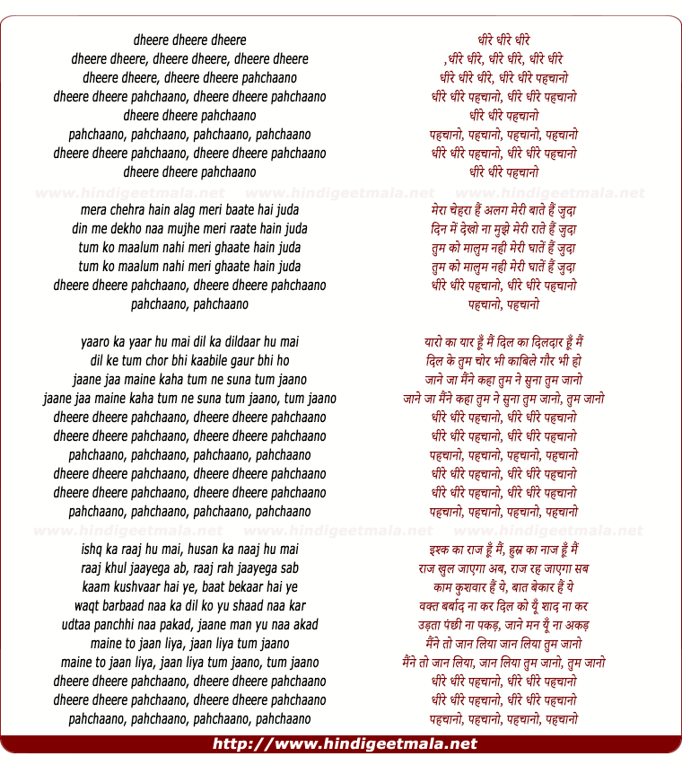 lyrics of song Dheere Dheere Pehchano