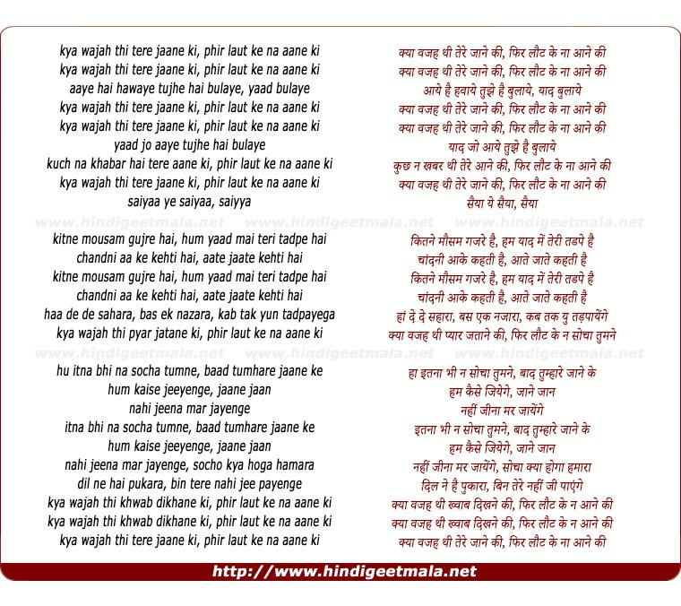lyrics of song Kya Wajah Thi Tere Jaane Ki