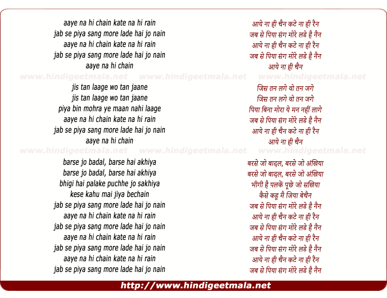 lyrics of song Aaye Nahi Chain Kate Nahi
