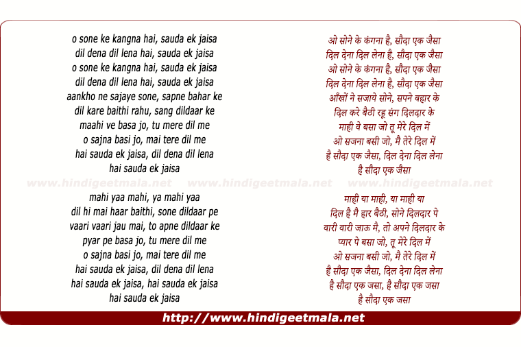 lyrics of song O Sone Ke Kangna Hai Sauda Ek Jaisa (Female)