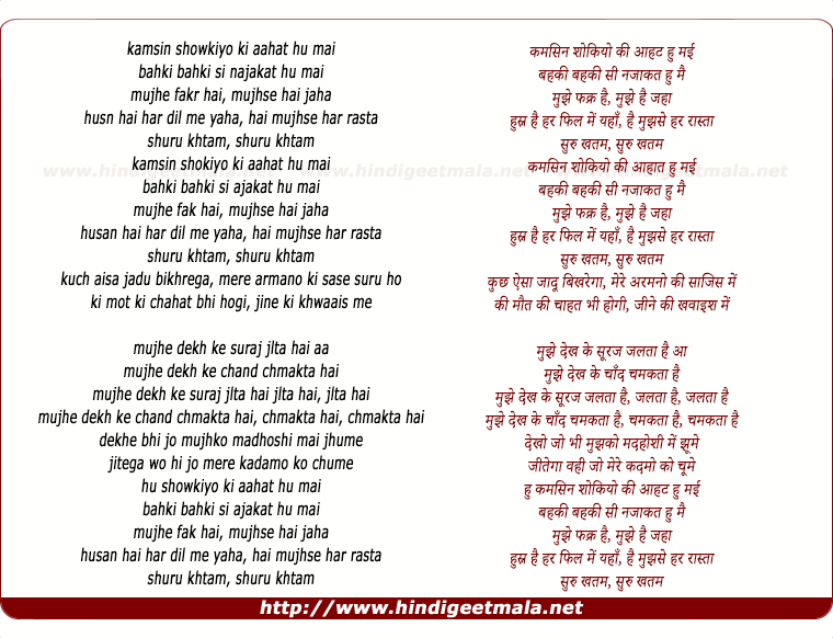 lyrics of song Kamsin Shokiyo Kii Aahat Hun Main