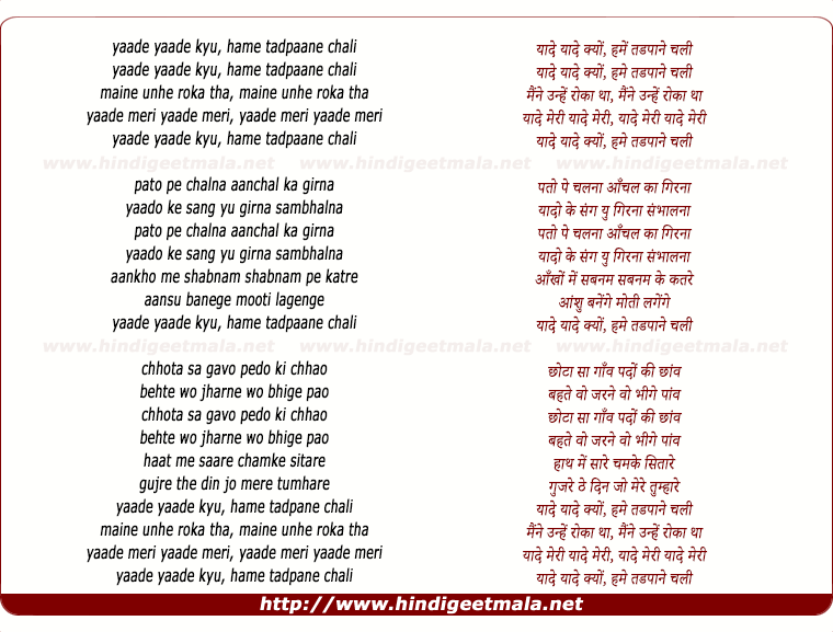lyrics of song Yaade Yaadie Kyu, Hame Tadpane Chali